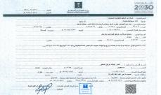 Commercial registration